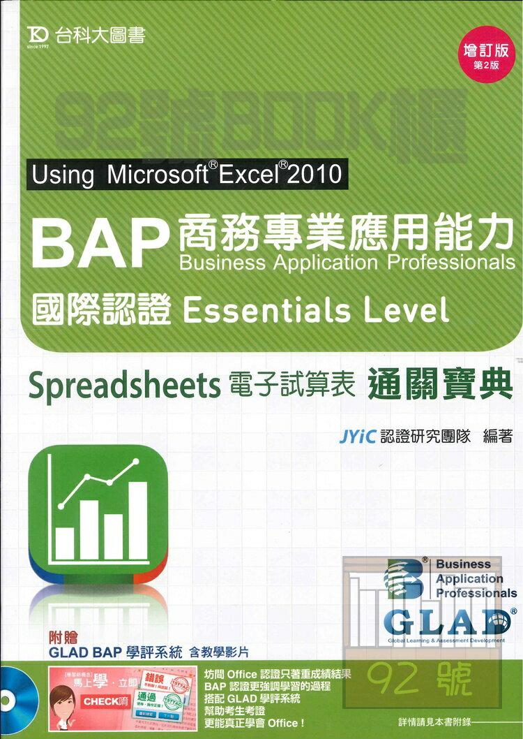 台科大BAP Essentials商務專業應用能力國際認證Spreadsheets電子試算表通關寶典