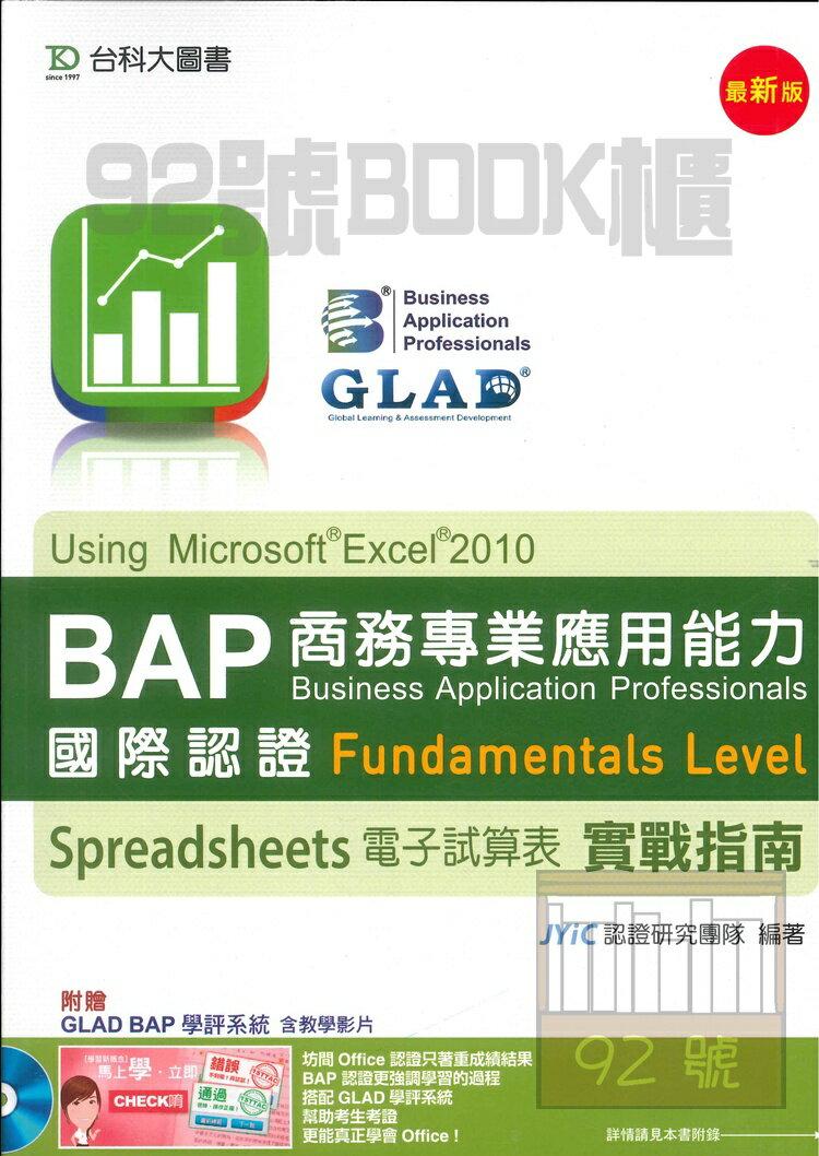 台科大BAP 商務專業應用能力國際認證Fundamentals Level Spreadsheets電子試算表實戰指南