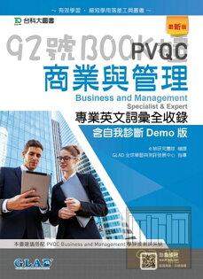 台科大PVQC商業與管理專業英文詞彙全收錄
