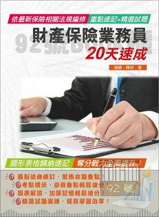 三民輔考【保險證照】財產保險行銷概要(保險經紀人考試適用)(T095F18-1)