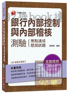 92號BOOK櫃-參考書專賣店:千華【金融證照】銀行內部控制與內部稽核測驗焦點速成+歷屆試題(2F811061)