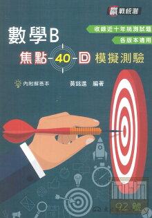 東大高職焦點40回模擬測驗數學B