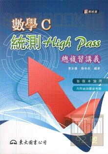 東大高職超越巔峰統測HighPass總複習講義數學C(五版)