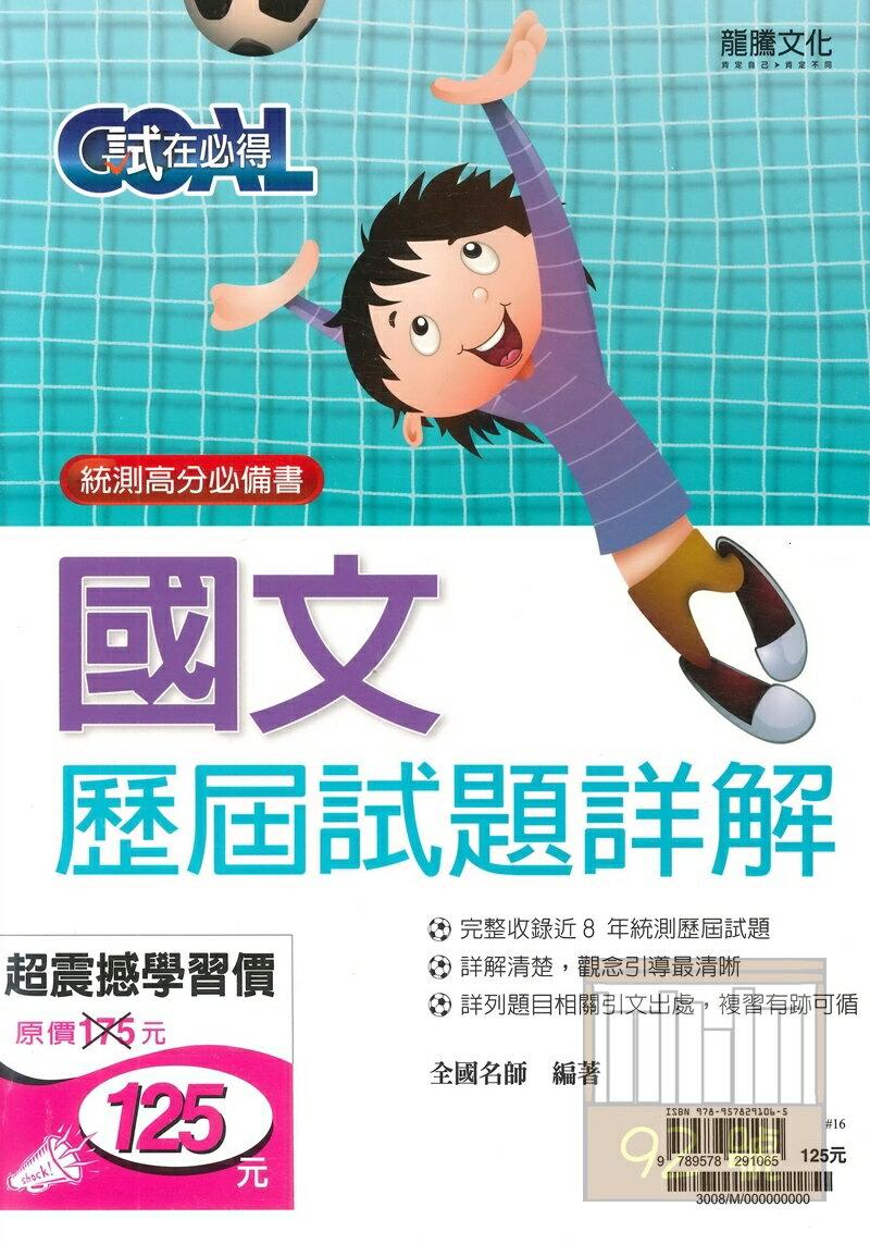 龍騰高職試在必得國文歷屆試題詳解 3008