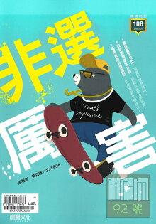 龍騰高職英文非選厲害(3122)