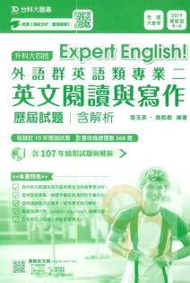 台科大高職外語群歷屆試題英語類專業二英文閱讀與寫作(20194)