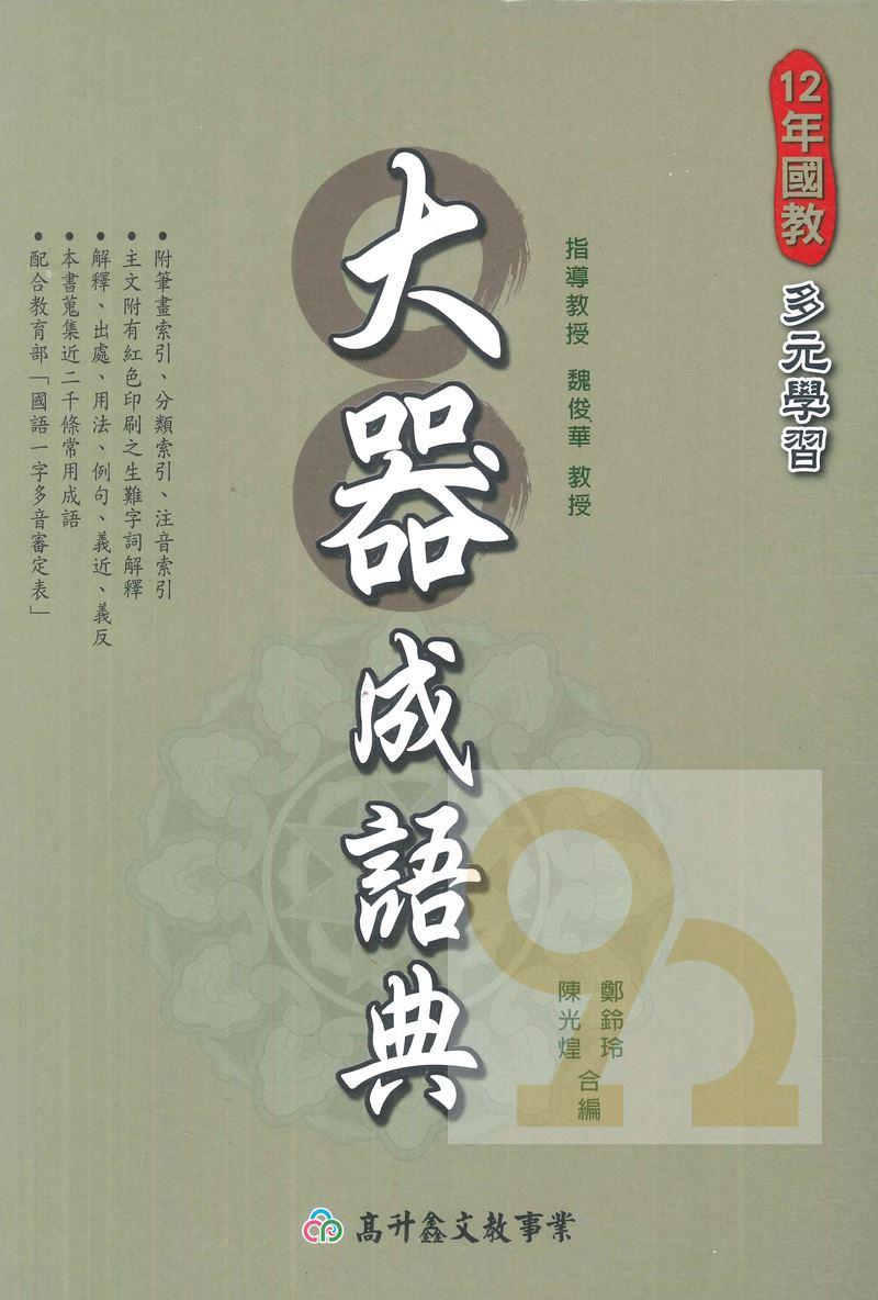 高昇鑫大器成語典