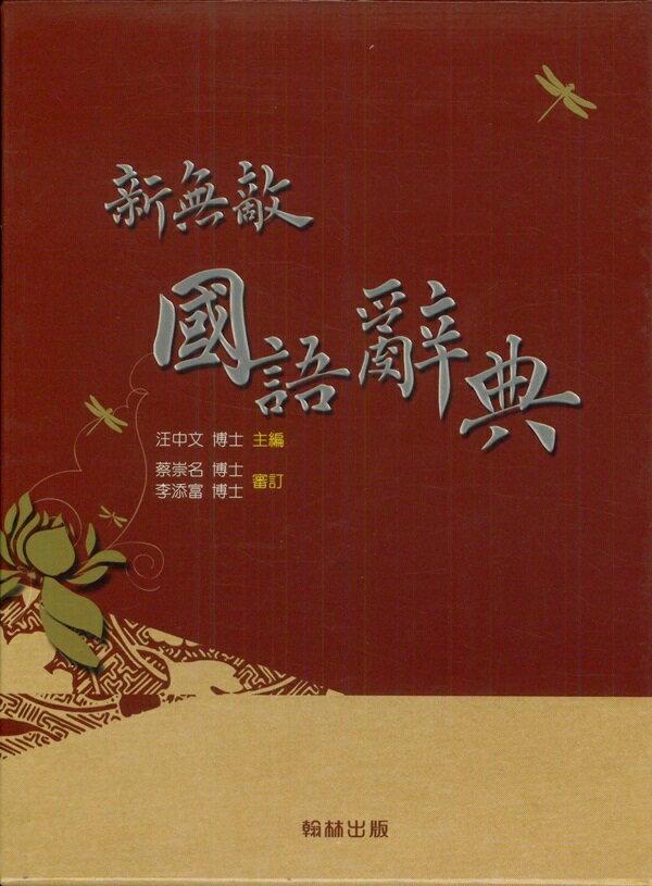 翰林新無敵國語辭典NO.39504