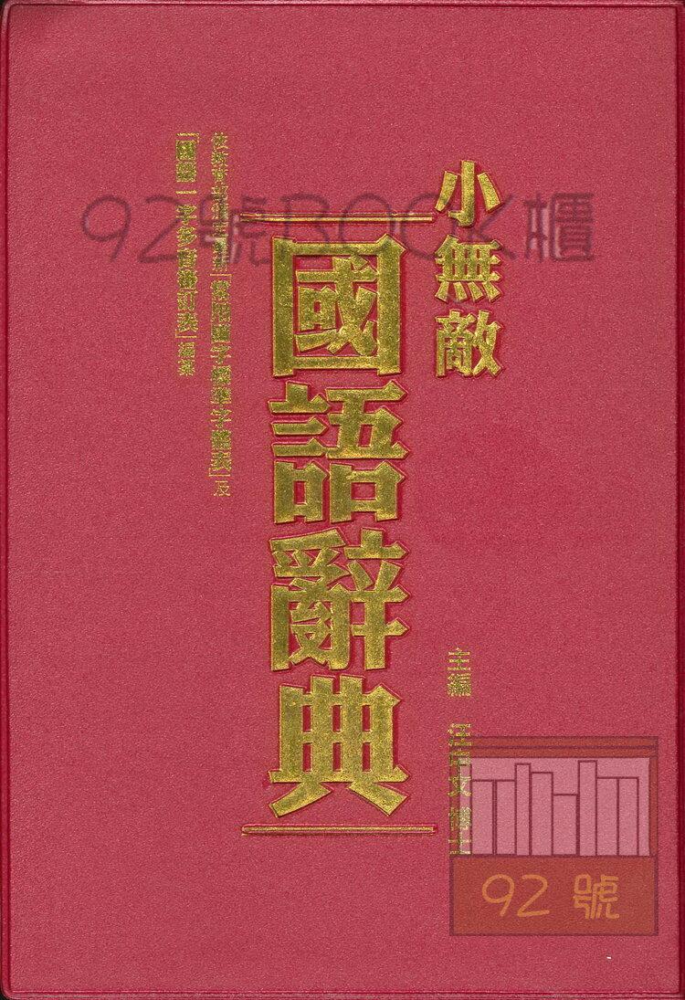 翰林小無敵國語辭典(紅)NO.39508