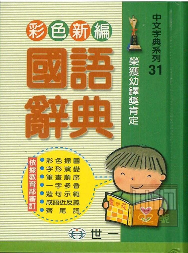 世一(64K)彩色新編國語辭典B5140-N
