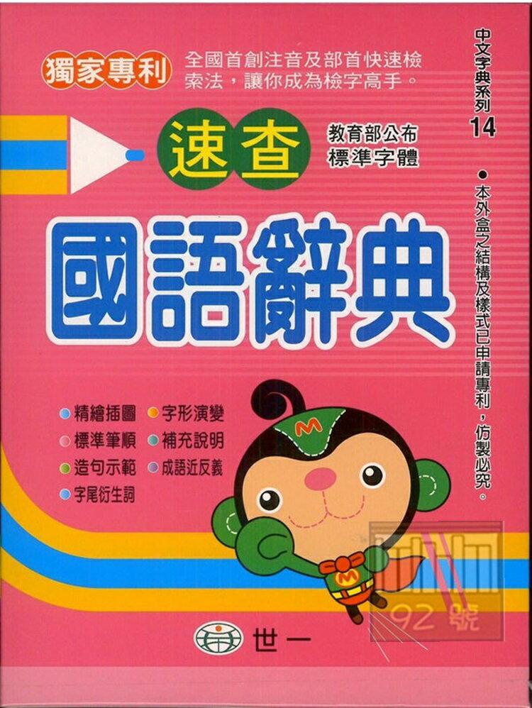 世一(25K)速查國語辭典 C5160-2