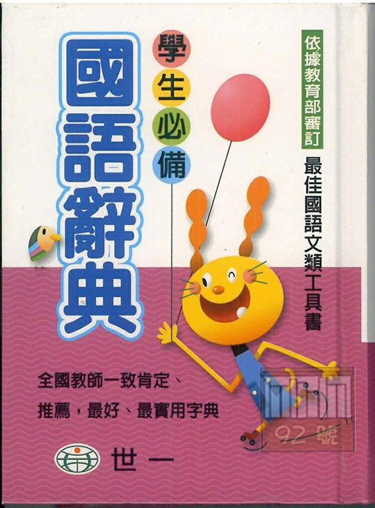 世一(64k)學生必備國語辭典 B5160