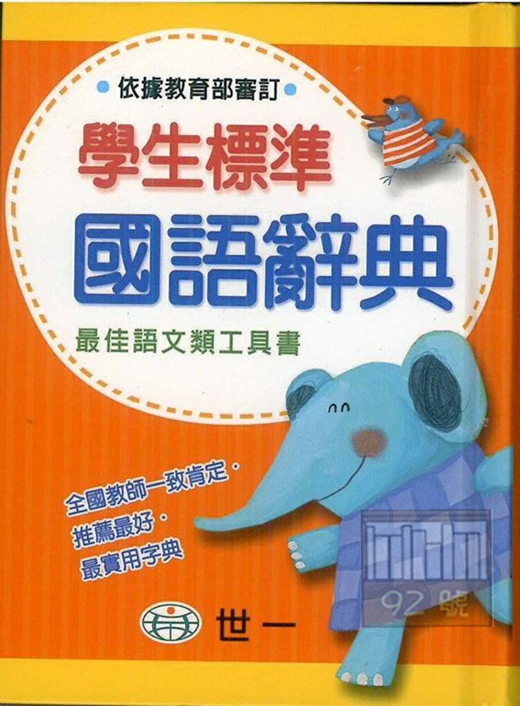 世一(64K)學生標準國語辭典 B5168