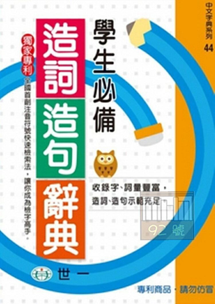 世一(25K)學生必備造詞造句辭典(P1) B5148-2
