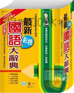 世一(25K)最新彩色國語大辭典B5170-1
