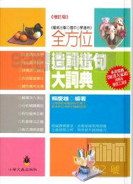 小螢火蟲國中國小全方位造詞造句大詞典(增訂版)