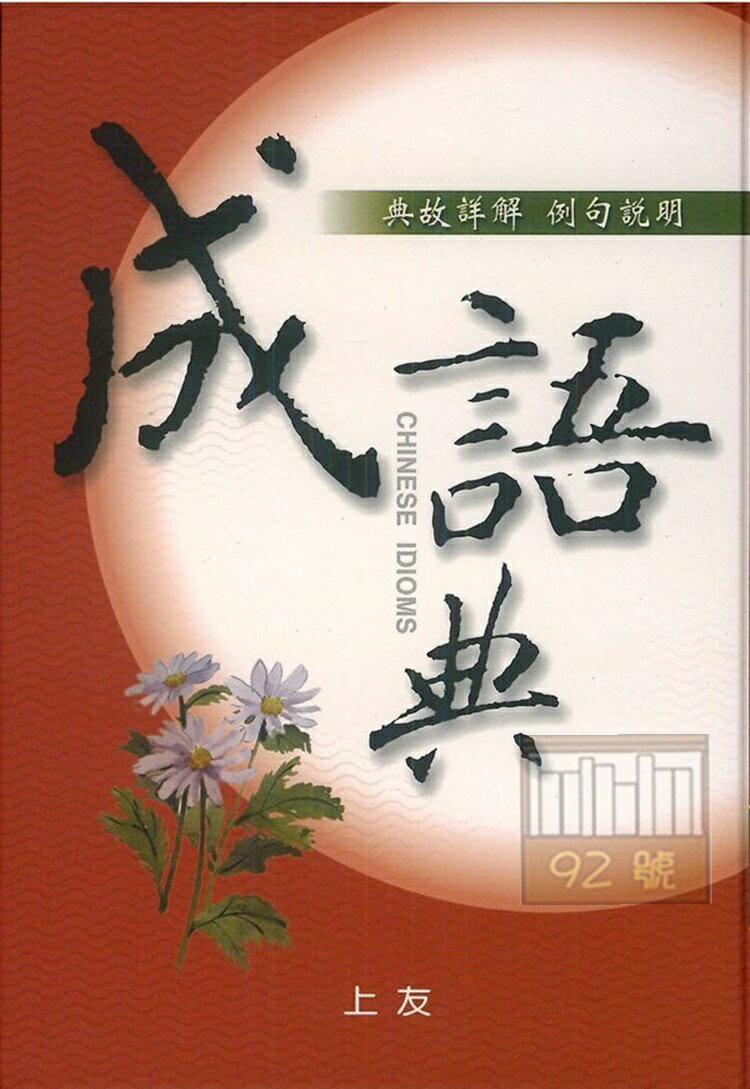 上友(25K)成語典 T0404