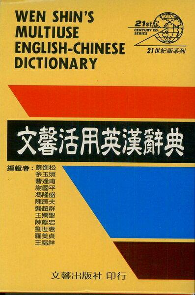 文馨活用英漢辭典 32K聖經紙