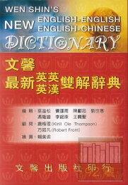 文馨最新英英‧英漢雙解辭典 25K聖經紙