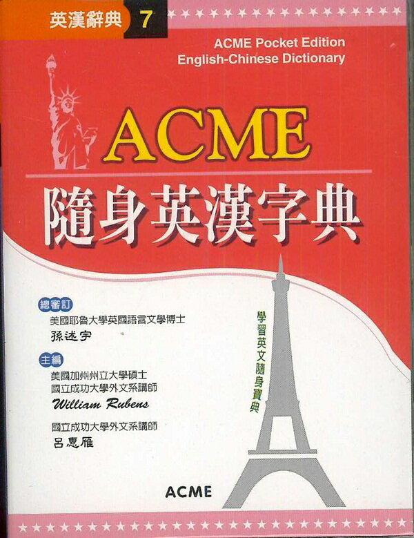 世一ACME隨身英漢字典C5169