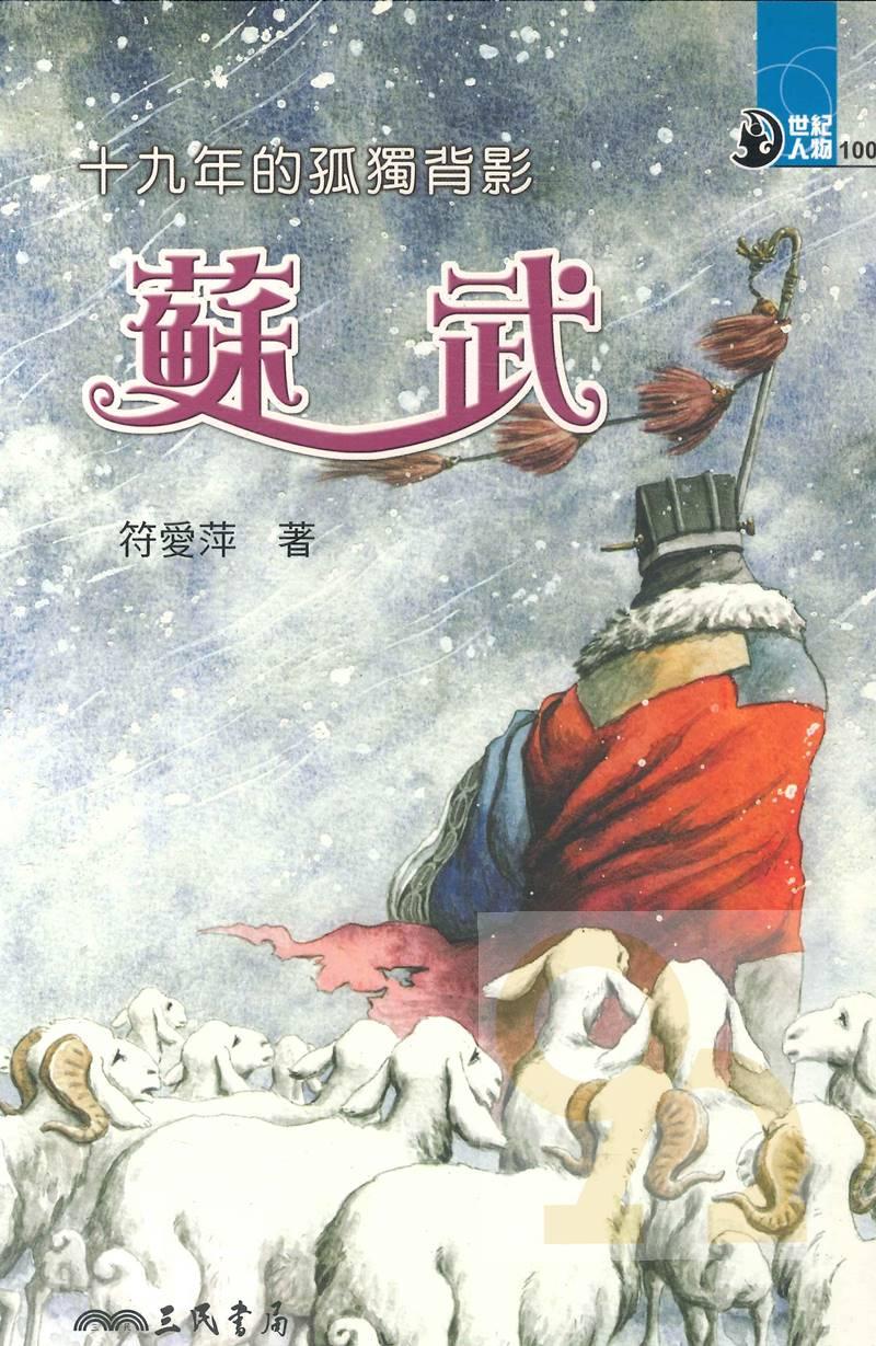 三民世紀人物13十九年的孤獨背影-蘇武