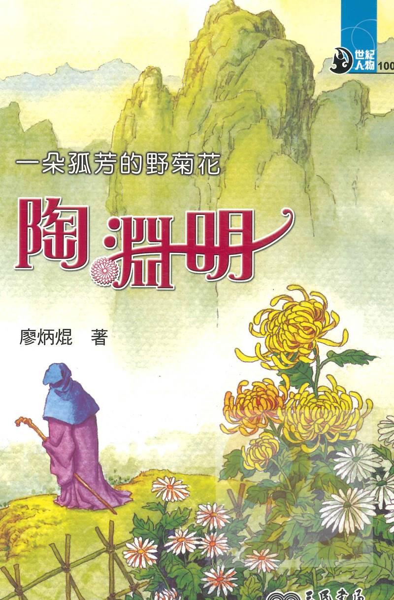 三民世紀人物54一朵孤芳的野菊花-陶淵明