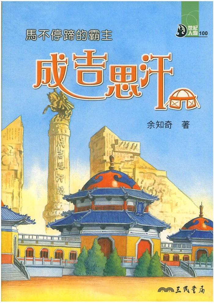 三民世紀人物58馬不停蹄的霸主-成吉思汗