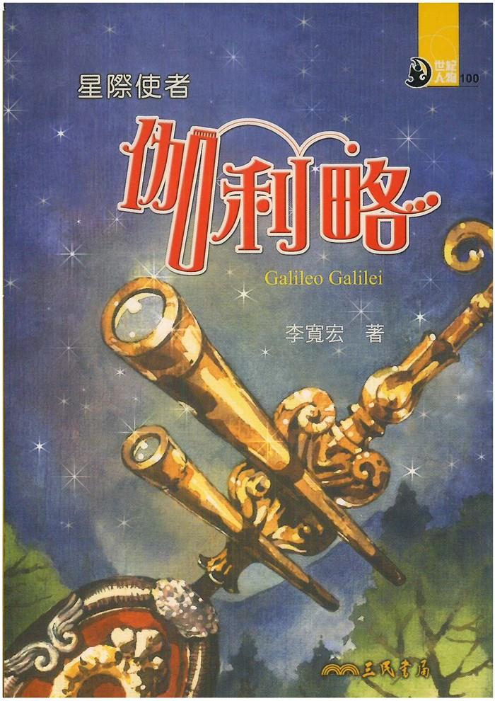 三民世紀人物61星際使者-伽利略