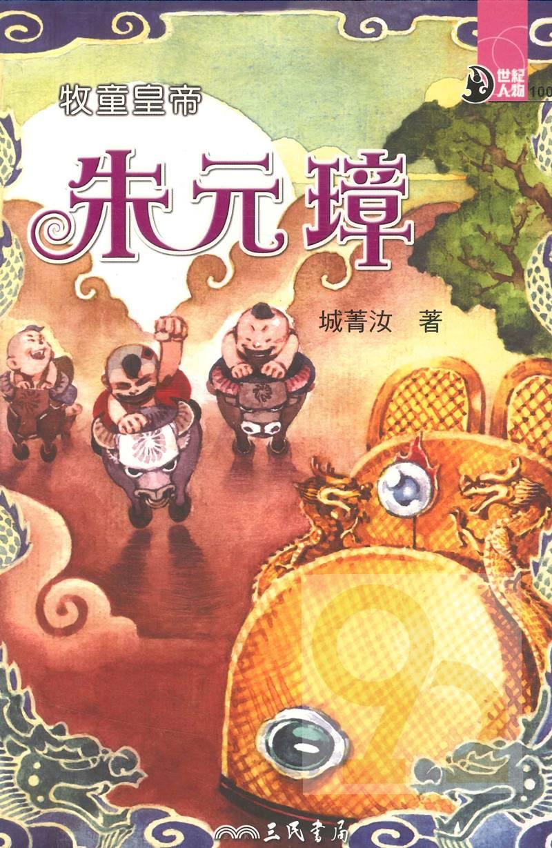 三民世紀人物78牧童皇帝-朱元璋