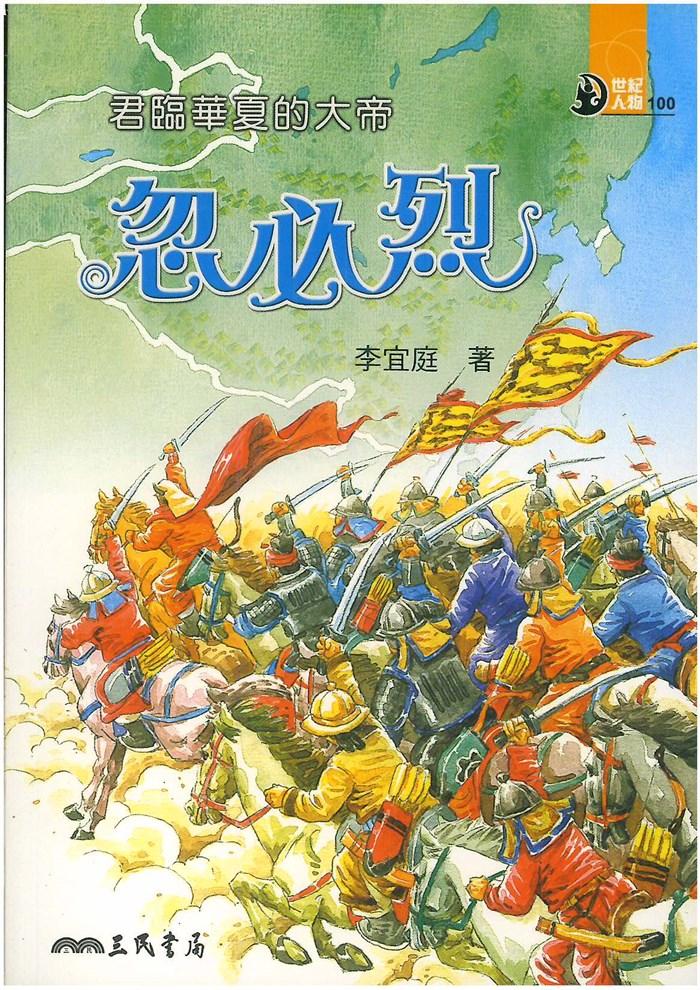 三民世紀人物98君臨華夏的大帝-忽必烈