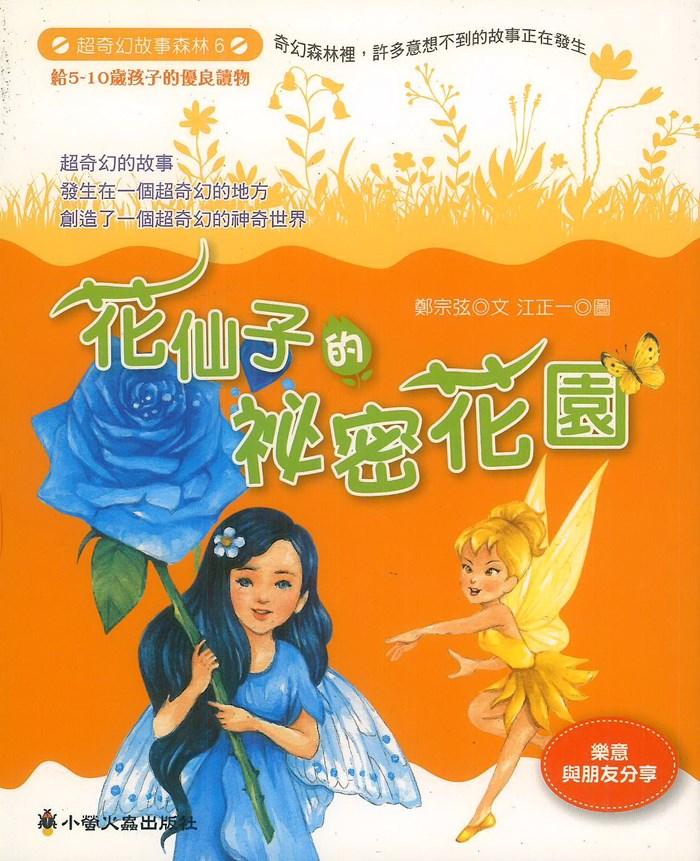 小螢火蟲超奇幻故事森林06花仙子的祕密花園