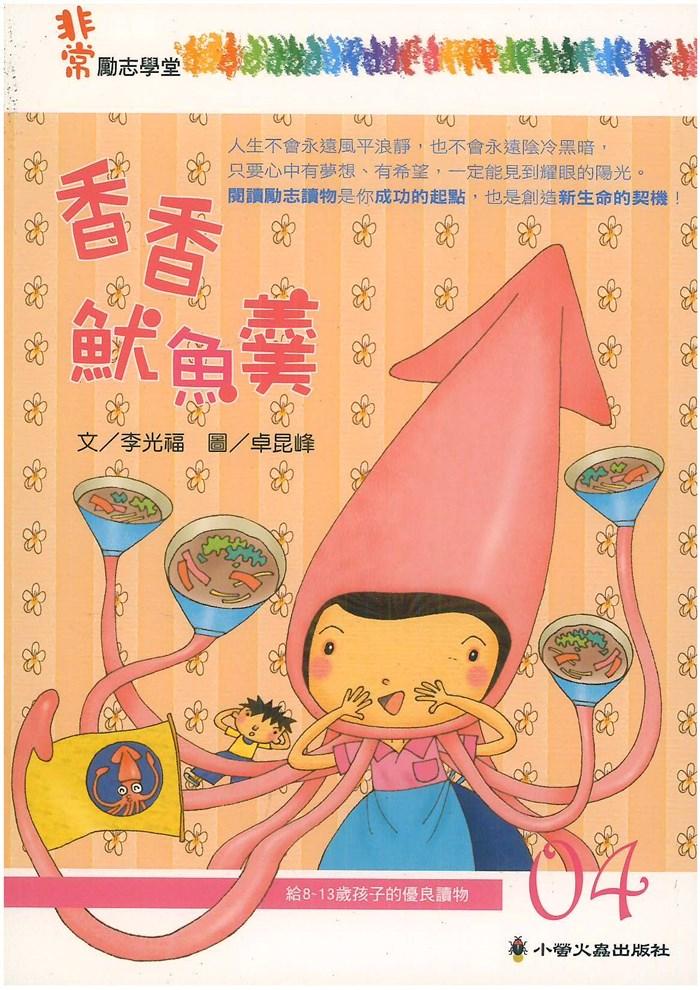 小螢火蟲非常勵志學堂04香香魷魚羹