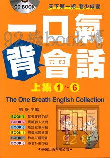 92號BOOK櫃-參考書專賣店:學習一口氣背會話上集1-6