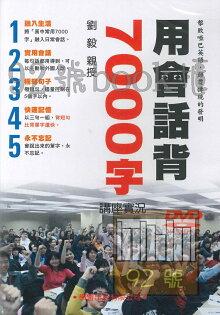 92號BOOK櫃-參考書專賣店:學習用會話背7000字講座實況