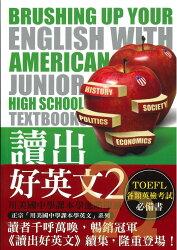 眾文讀出好英文2用美國中學課本學進階閱讀