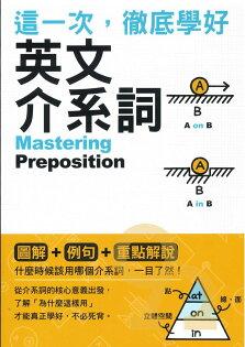眾文這一次,徹底學好英文介系詞MasteringPreposition