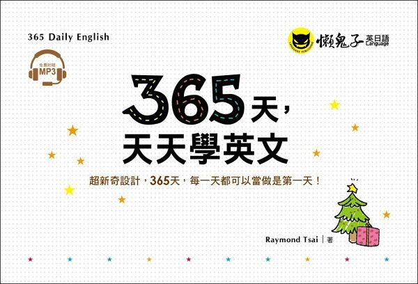 懶鬼子365天,天天學英文