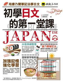 初學日文的第一堂課:用康乃爾筆記法學日文
