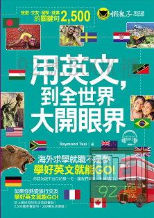 用英文,到全世界大開眼界(附1CD):國外旅遊、交友、留學、就業的關鍵句2,500