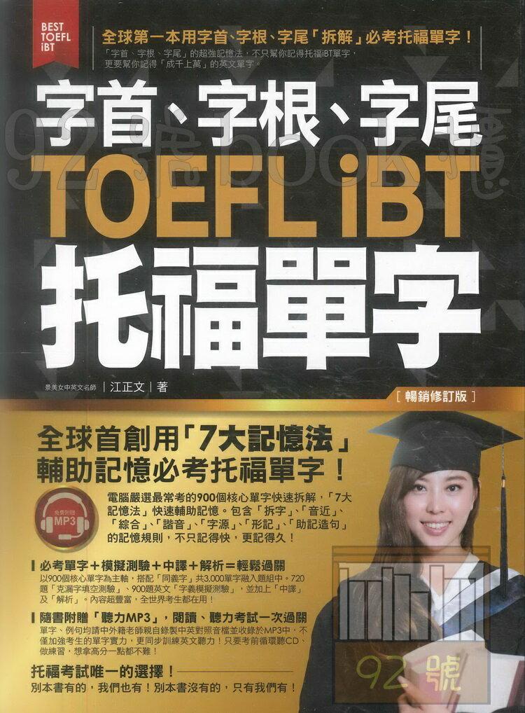 我識英語117~字首、字根、字尾TOEFL iBT托福單字