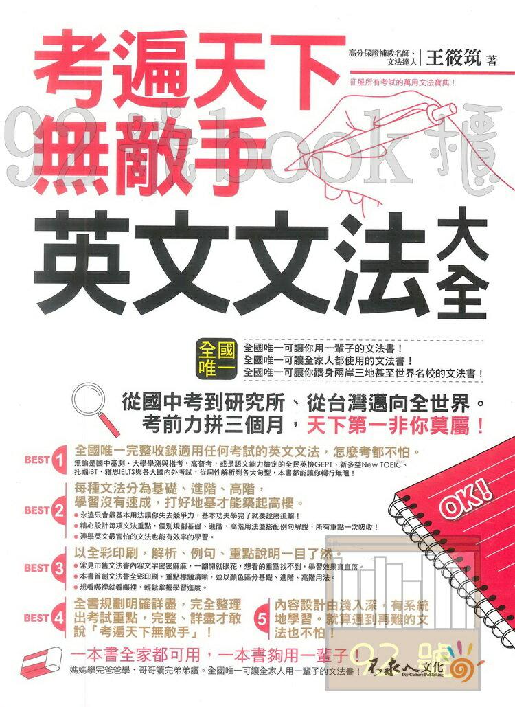 92號BOOK櫃-參考書專賣店 英語不求人029-考遍天下無敵手英文文法大全(軟精)