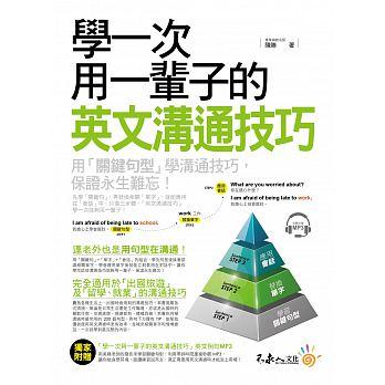 92號BOOK櫃-參考書專賣店:懶鬼子學一次用一輩子的英文溝通技巧