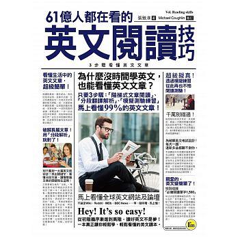 92號BOOK櫃-參考書專賣店:我識61億人都在看的英文閱讀技巧:3步驟看懂英文文章