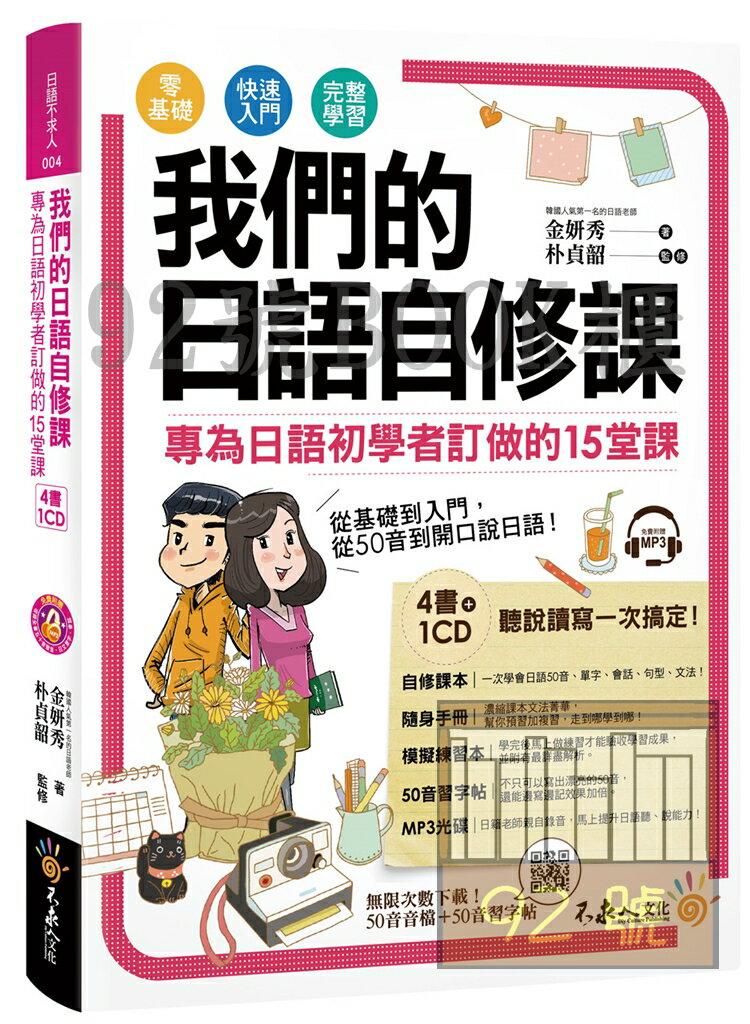 我們的日語自修課:專為日語初學者訂做的15堂課 附1MP3 3別冊 防水書套