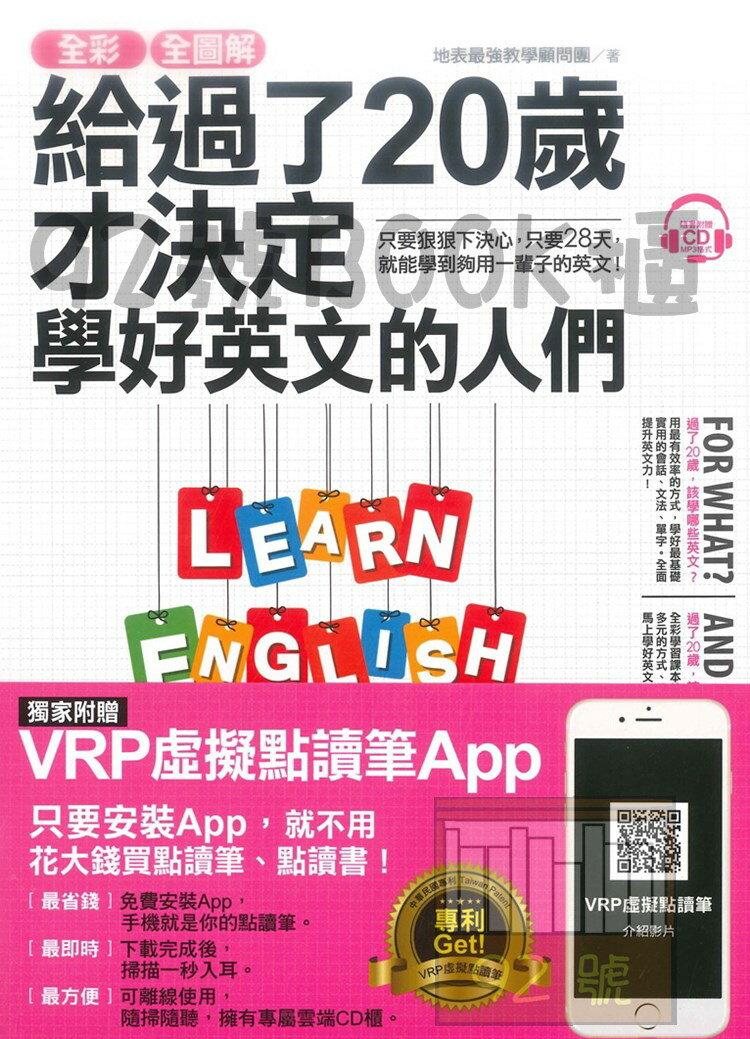 我識英文136-全彩、全圖解給過了20歲才決定學好英文的人們【虛擬點讀筆版】(附1別冊+1單字電子書+ 1CD)