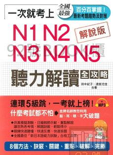92號BOOK櫃-參考書專賣店:一次就考上N1N2N3N4N5聽力解讀全攻略:8個方法,完勝新日檢(附MP3)(布可屋)