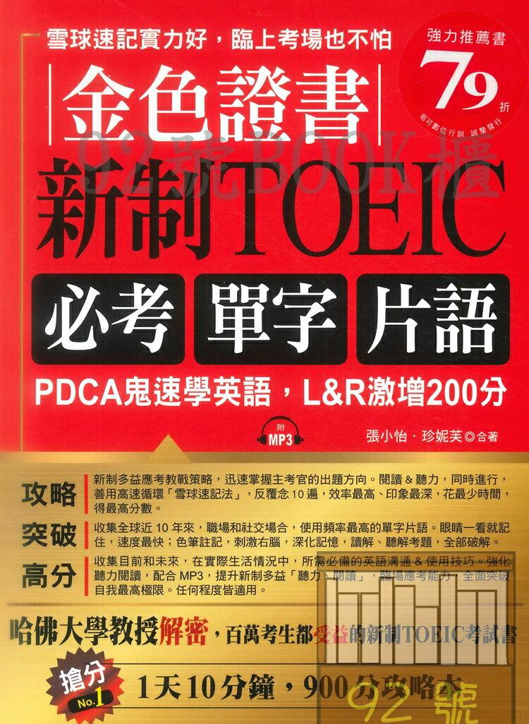 金色證書:新制TOEIC 必考單字片語 ~PDCA鬼速學英語,L  R激增200分(附MP