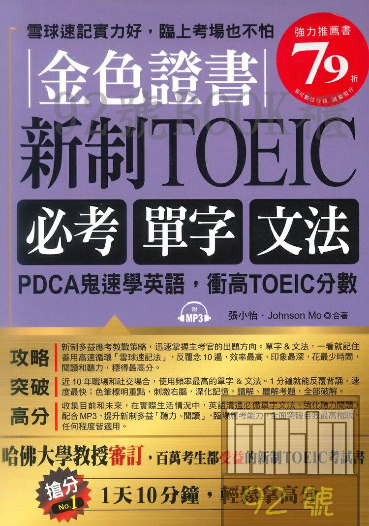 金色證書:新制 TOEIC必考單字文法 ~~PDCA鬼速學英語,衝高TOEIC分數(附MP