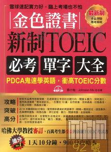 金色證書:新制TOEIC必考單字大全:PDCA鬼速學英語,衝高TOEIC分數(附MP3)