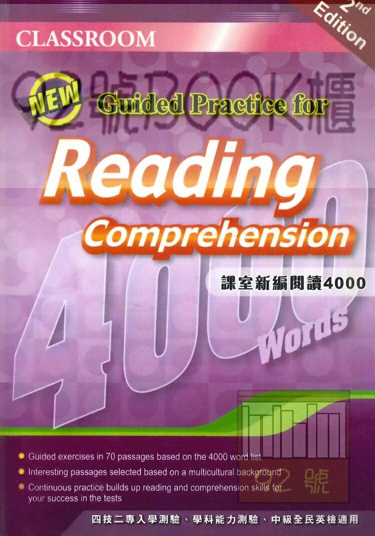 課室New Guided Practice for Reading Comprehensi